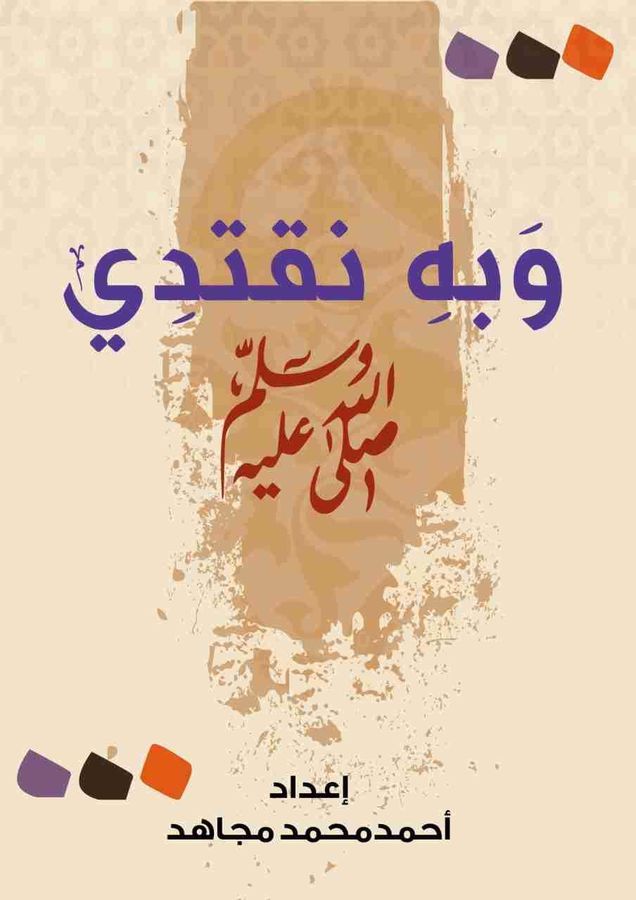 كتاب وبه نقتدي لـ أحمد محمد مجاهد