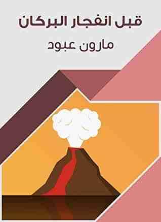 كتاب قبل انفجار البركان لـ مارون عبود