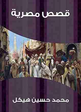 كتاب قصص مصرية لـ محمد حسين هيكل