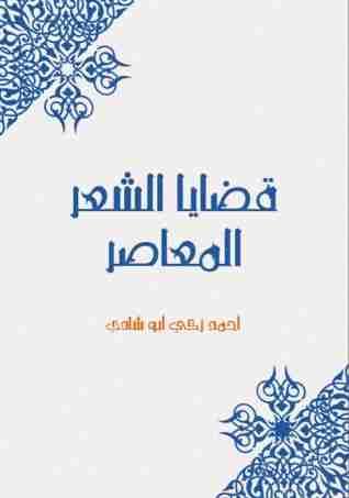 كتاب قضايا الشعر المعاصر لـ أحمد زكي أبو شادي