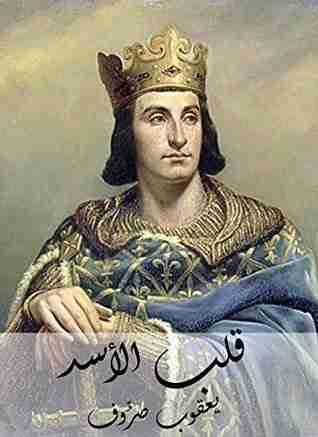 كتاب قلب الأسد لـ يعقوب صروف