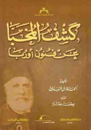 كتاب كشف المخبأ عن فنون أوروبا لـ أحمد فارس الشدياق