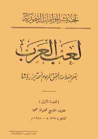 كتاب لعب العرب لـ أحمد تيمور باشا