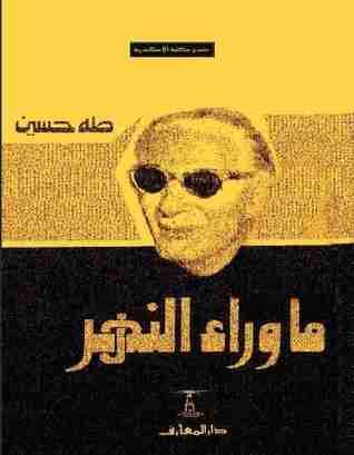 كتاب ما وراء النهر لـ طة حسين