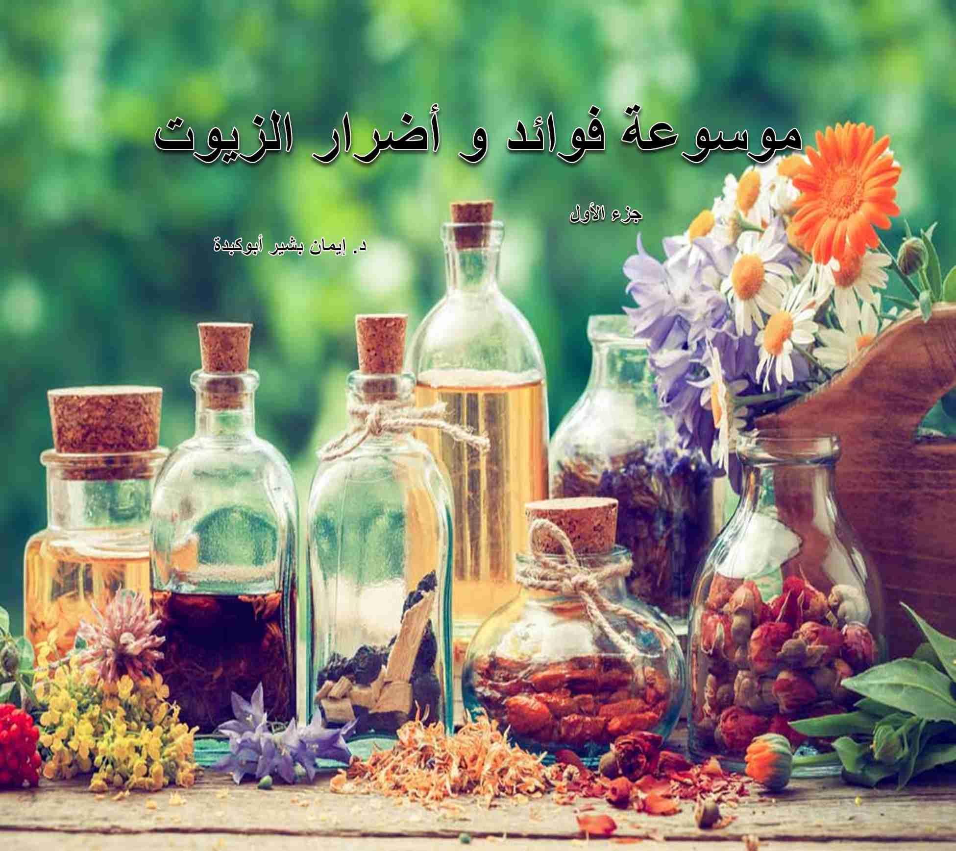 كتاب فوائد و اضرار الزيوت  لـ إيمان بشير ابوكبدة