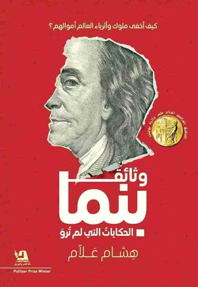 كتاب وثائق بنما لـ هشام علام