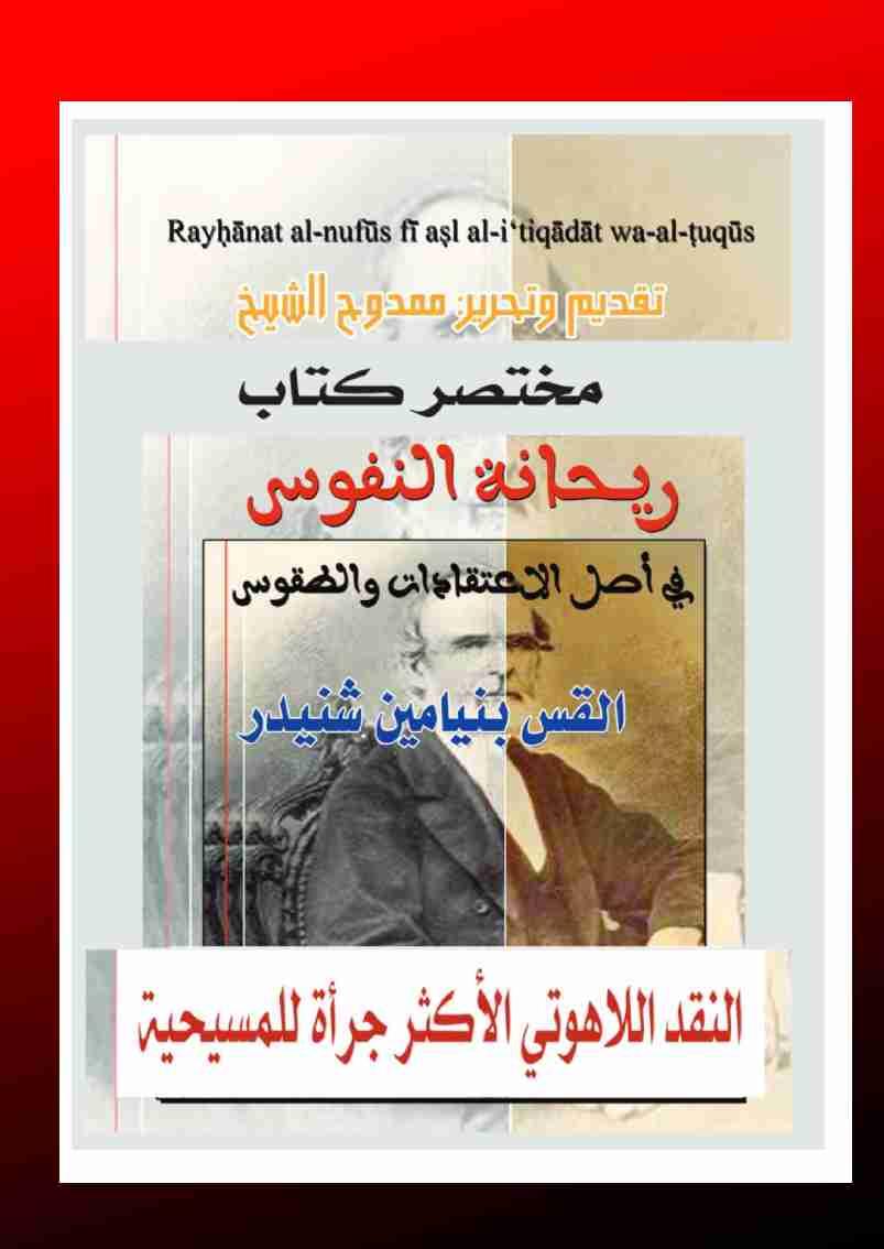 كتاب ريحانة النفوس لـ ممدوح الشيخ