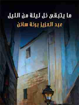 كتاب ما يتبقى كل ليلة من الليل لـ عبدالعزيز بركة ساكن