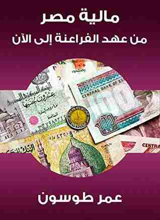 كتاب مالية مصر من عهد الفراعنة إلى الآن لـ عمر طوسون