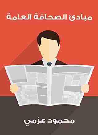 كتاب مبادئ الصحافة العامة لـ محمود عزمي