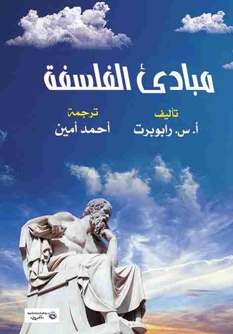 كتاب مبادئ الفلسفة لـ أ. س. رابوبرت