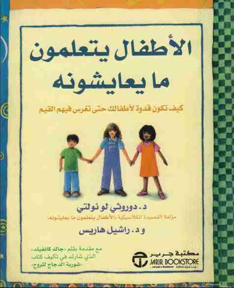 كتاب الأطفال يتعلمون ما يعايشونه لـ دوروثى لو نولتى