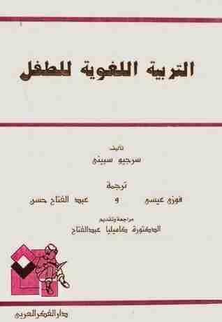 كتاب التربية اللغوية للطفل لـ سرجيو سبينى