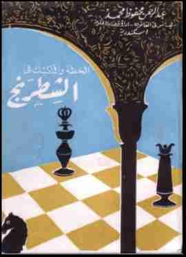 كتاب الخطة والتكتيك في الشطرنج لـ عبدالرحمن محفوظ محمد