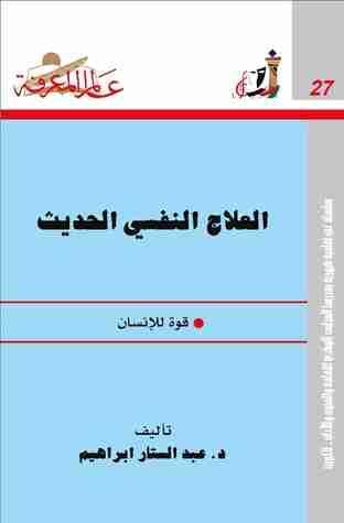 كتاب العلاج النفسي الحديث لـ عبدالستار ابراهيم
