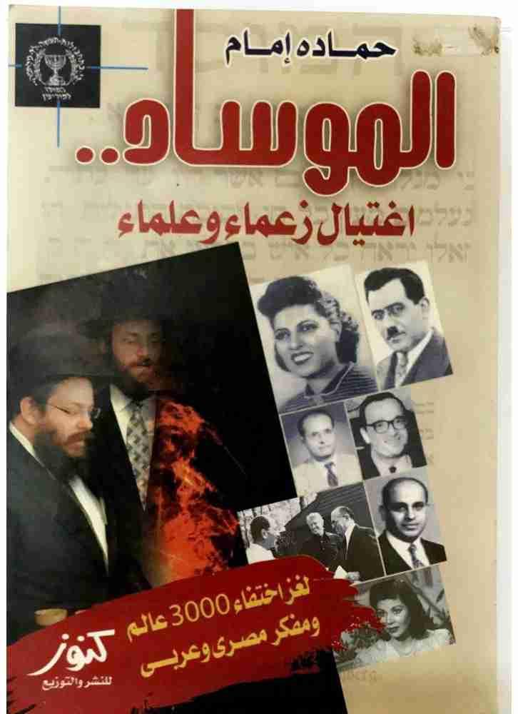 كتاب الموساد لـ حمادة إمام