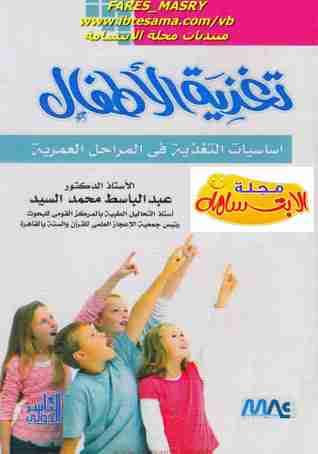 كتاب تغذية الأطفال لـ عبدالباسط محمد السيد