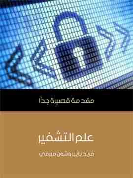 كتاب علم التشفير لـ فريد بايبر