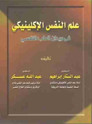 كتاب علم النفس الإكلينيكي لـ عبدالستار ابراهيم