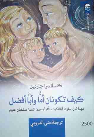 كتاب كيف تكونان أمّا وأبا أفضل لـ كاساندرا جاردين