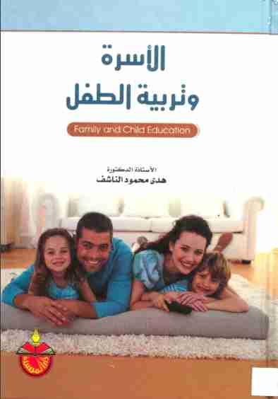كتاب الأسرة وتربية الطفل لـ هدي محمد الناشف