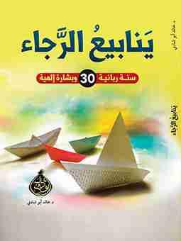 كتاب ينايبع الرجاء لـ خالد أبو شادي