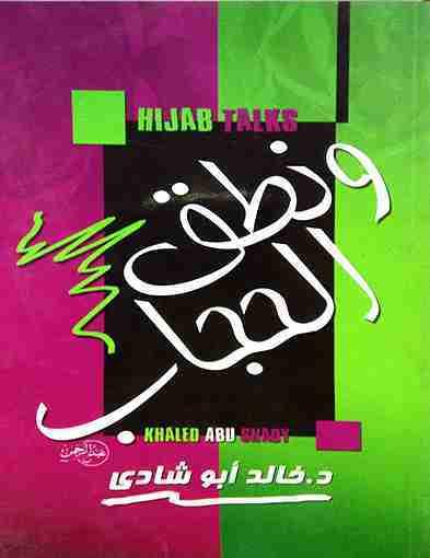 كتاب ونطق الحجاب لـ خالد أبو شادي