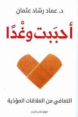 رواية أحببت وغدا لـ عماد رشاد عثمان