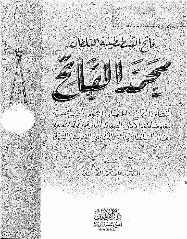 كتاب السلطان محمد الفاتح لـ عبد السلام فهمي
