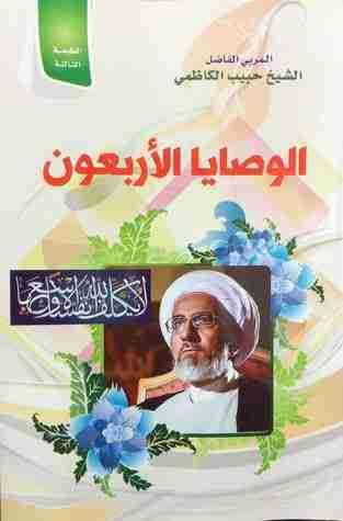 كتاب الوصايا الأربعون لـ حبيب الكاظمي