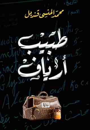 رواية طبيب أرياف لـ محمد المنسي قنديل