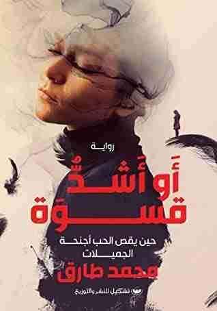 رواية أو أشد قسوة لـ محمد طارق