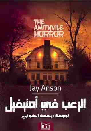 رواية الرعب أمتيفيل لـ جاي أنسون