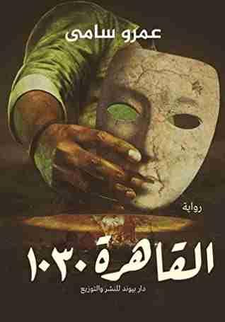 رواية القاهرة ١٠٣٠ لـ عمرو سامي