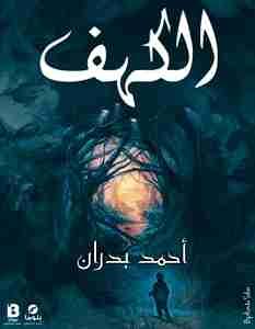 رواية الكهف لـ أحمد بدران