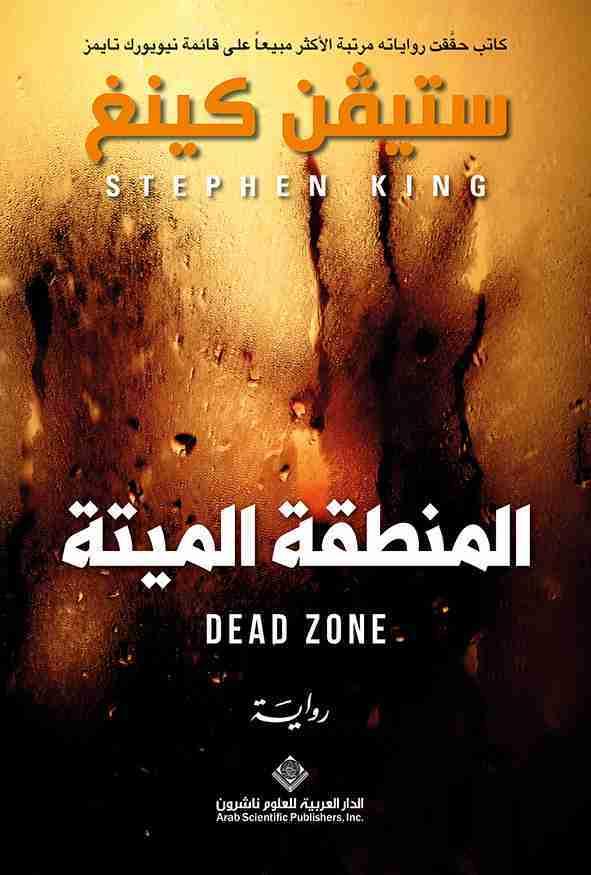 رواية المنطقة الميتة لـ ستيفن كينج