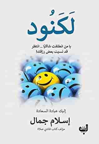 كتاب لكنود لـ اسلام جمال