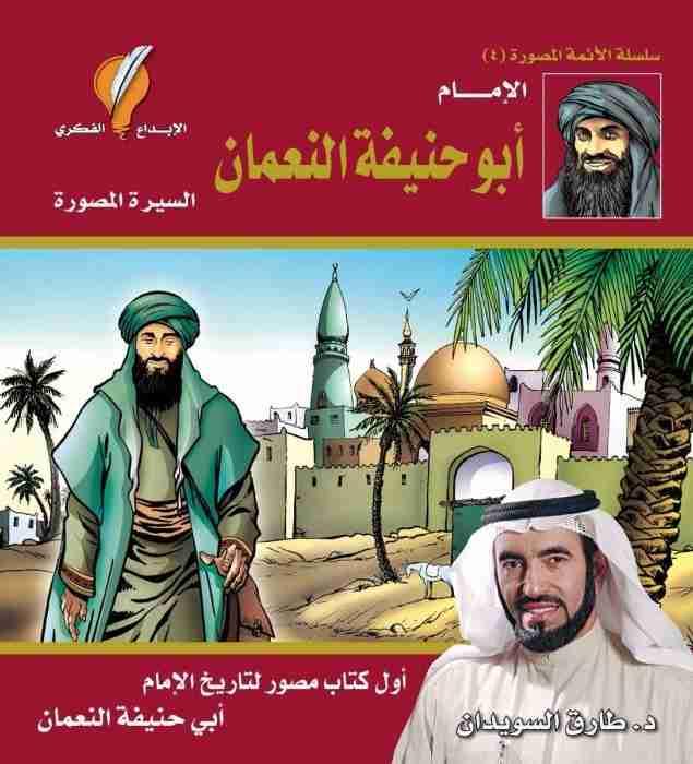 كتاب الإمام أبو حنيفة النعمان لـ طارق سويدان