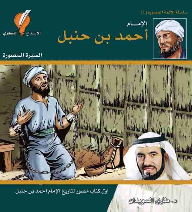 كتاب الإمام أحمد بن حنبل لـ طارق سويدان