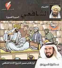 كتاب الإمام الشافعي لـ طارق سويدان
