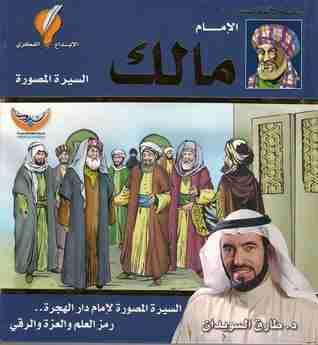 كتاب الإمام مالك لـ طارق سويدان
