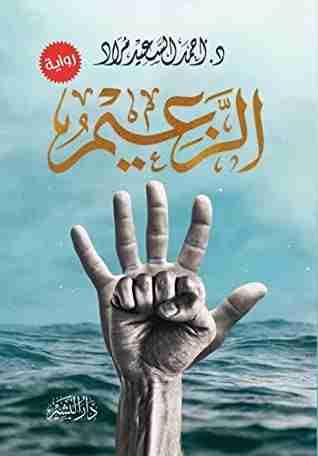 رواية الزعيم لـ أحمد السعيد مراد
