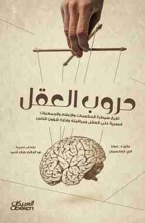 كتاب حروب العقل لـ ماري جونز