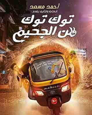 رواية توك توك من الجحيم لـ أحمد مسعد