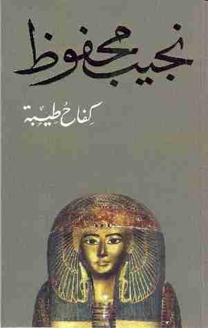 كتاب كفاح طيبة لـ نجيب محفوظ