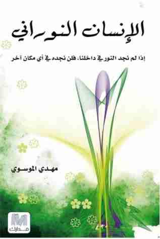 كتاب الإنسان النوراني لـ مهدي الموسوي