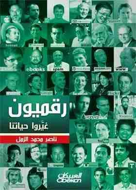 كتاب رقميون غيروا حياتنا لـ ناصر محمد الزمل