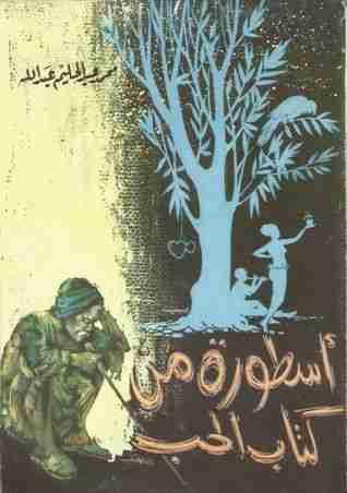 كتاب أسطورة من كتاب الحب لـ محمد عبدالحليم عبدالله