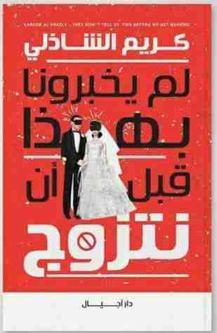 كتاب لم يخبرونا بهذا قبل أن نتزوج لـ كريم الشاذلي