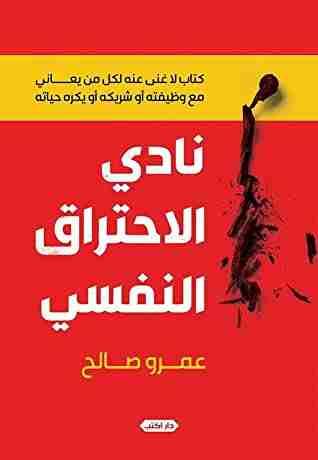 كتاب نادي الاحتراق النفسي لـ عمرو صالح